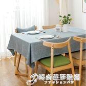 桌布北歐純色桌布布藝棉麻小清新長方形簡約亞麻日式茶幾布餐桌布 時尚芭莎