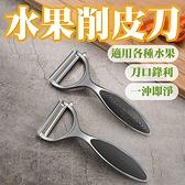 不銹鋼削皮刀【HU028】水果蔬菜 削皮器 瓜刨 水果削皮 廚房必備 廚房用品 刨刀廚房多用小工具
