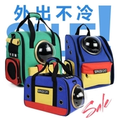 太空艙寵物包貓背包外出箱便攜雙肩狗狗籠袋