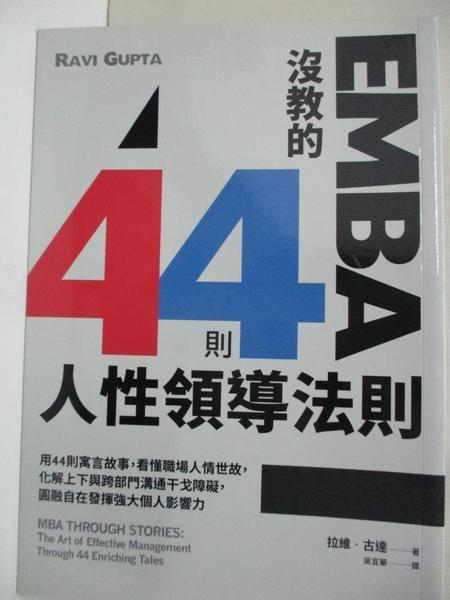 【書寶二手書T9/財經企管_H62】EMBA沒教的44則人性領導法則_拉維‧古達