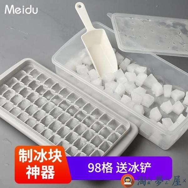 冰塊盒冰格模具帶蓋創意製冰盒帶蓋家用製冰模具【淘夢屋】