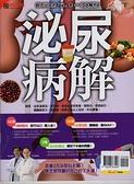 優HEALTH特刊:泌尿病解