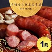 醉腸久【寶食生產社】有機神農獎雪花豬高梁香腸 300g/包(約5條)