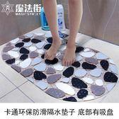 家用浴室防滑墊淋浴地墊超大衛生間衛浴洗澡pvc防水腳墊墊子 魔法街