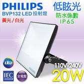 【有燈氏】PHILIPS 飛利浦 LED 20W 防水投射燈 IP65 探照燈 洗牆燈 廣告燈 投光燈【LED-BVP132】