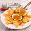 【大口市集】純蝦漿泰式紫蘇月亮蝦餅2片(1包)