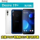 【跨店消費滿$5000減$500】HTC Desire 19+ / 19 PLUS 6.2吋 6G/128G 智慧型手機 免運費