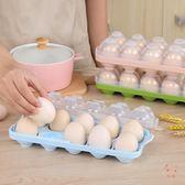 雞蛋收納盒雞蛋盒冰箱保鮮收納盒冰箱用放雞蛋的收納盒架托裝蛋盒子塑料蛋架(行衣)
