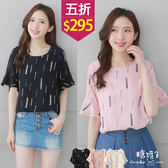 【五折價$295】糖罐子配色幾何條荷葉袖後釦雪紡衫→預購【E50672】