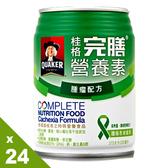 桂格完膳 營養素(腫瘤配方) 250ml*24入/箱【媽媽藥妝】