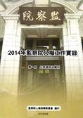 (二手書)2014年監察院人權工作實錄 第一冊 公民與政治權利
