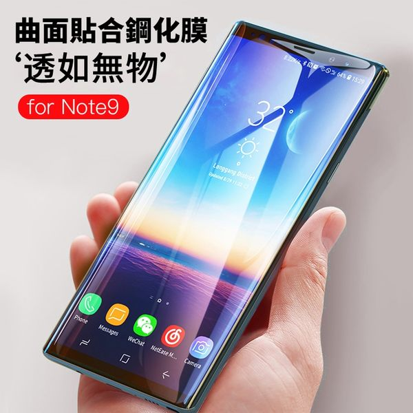 倍思 三星 Galaxy Note9 鋼化膜 全屏 曲面 高清 玻璃貼 防刮耐磨 防指紋 螢幕保護貼 保護膜 贈工具