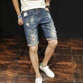 牛仔短褲男士夏季薄款五分褲男5分馬褲夏天破洞中褲寬鬆大碼褲子 限時八折鉅惠 明天結束!