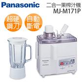 【Panasonic 國際牌】二合一果菜榨汁機 MJ-M171P