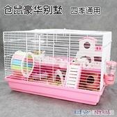 倉鼠籠子47籠用品基礎籠熊類鼠窩別墅倉鼠單雙層套餐民宿籠 居家物语