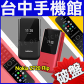 【台中手機館】全新 Nokia 2720 Flip 512MB+4G 雙核心 雙卡雙待 可用臉書 WhatsApp 摺疊 翻蓋機