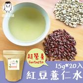 紅豆薏仁水 (15gx20入/袋) 赤小豆 薏苡仁 薏仁子 紅豆水 鼎草茶舖