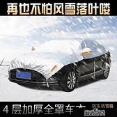 車罩 冬季哈弗H6汽車防凍防霜防雪防雨大半罩車衣車罩半身車套加厚【上新7折】