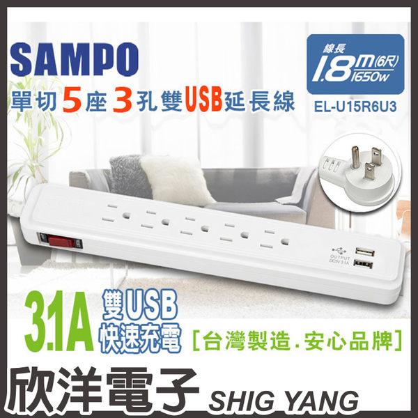 SAMPO 聲寶單切5座3孔3.1A雙USB延長線 (EL-U15R6U3) 1.8米(6尺)/1.8M/1.8公尺