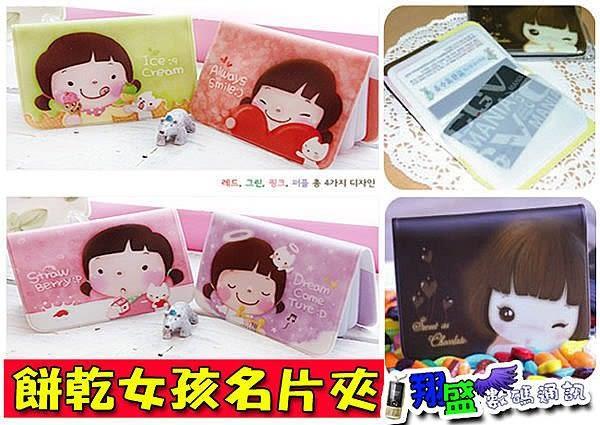 【翔盛】韓版餅乾女孩信用卡夾 名片夾 收納包 證件夾 非手機包/長皮夾/長皮包/零錢包