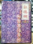 挖寶二手片-T04-454-正版DVD-其他【郭德綱:相聲磚廠集粹 第一場】(直購價)