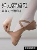舞鞋鐵箭全彈力布舞蹈鞋女軟底兒童練功成人跳舞古典駝色芭蕾舞貓爪鞋 快速出貨