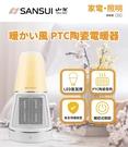 丹大戶外【SANSUI】山水 陶瓷電暖器...