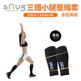 【集】【SK12】SNUG三鐵小腿壓縮套-黑。水路兩用