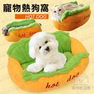 寵物窩 寵物熱狗窩 L號 熱狗窩墊 熱狗床 熱狗造型窩 大亨堡狗床 可拆洗寵物窩 寵物床