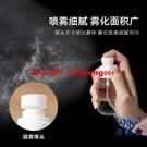 【3個】酒精噴霧瓶旅行便攜分裝空瓶子超細霧臉部按壓噴壺小噴瓶