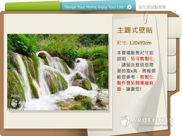【ARDENNES】防水壁貼 壁紙 牆貼 / 霧面 亮面 / 瀑布山水系列 NO.P016