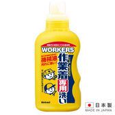 WORKERS 日本製造作業服專用清潔劑800ml  LI-142333