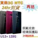 HTC U12+ 手機128G,送 HTC 原廠皮套+玻璃保護貼,24期0利率,U12 Plus