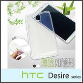 ○水晶系列 超薄隱形軟殼/清水套/背蓋/HTC Desire 825/Desire 10 lifestyle