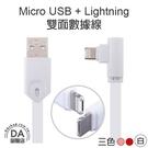 L型 充電線 iPhone 安卓 二合一 彎頭傳輸線 數據線 Micro USB lightning 遊戲專用 1米