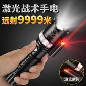 手電筒 LED強光激光手電筒可充電超亮遠射3000多功能特種兵防水米5000 韓先生