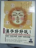 【書寶二手書T7/語言學習_ZIL】漢字好好玩1_張宏如