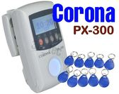 科羅拉 Corona PX-300 鑰匙圈 RFID感應式打卡鐘 (台灣製造 不需考勤卡) [附鑰匙圈感應卡10張+感熱紙捲]