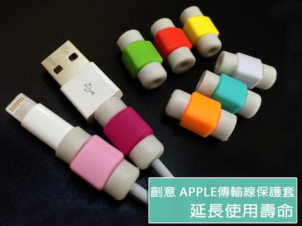 【4入】新一代 創意 i線套 保護套 蘋果 APPLE 傳輸線套 USB 手機 平板 充電線 電源線 保護套/iPad 2/3/4