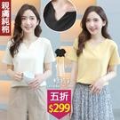 【五折價$299】糖罐子韓品‧純色素面小V領彈性上衣→預購【E58405】