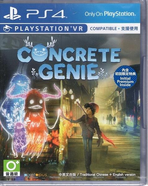 現貨中 PS4遊戲 VR遊戲 壁中精靈 Concrete Genie 中文亞版【玩樂小熊】