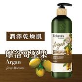 Naturals 摩洛哥堅果油身體潤膚露 490ml