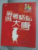 【書寶二手書T4/兒童文學_ZHW】騎著駱駝逛大唐_王文華