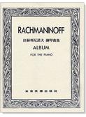 小叮噹的店- 鋼琴譜 拉赫瑪尼諾夫 鋼琴曲集 P783