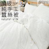 棉被/蠶絲被-頂級純手工蠶絲被胎【蓬鬆、保暖、輕柔、台灣製】 6X7尺100%蠶絲被 寒冬保暖必備