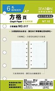 四季紙品 A7補充頁6孔-筆記-方格 YZ70617