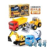 4只隻裝大號工程車兒童玩具男孩套裝挖掘挖推土機灑水攪拌吊車各類小汽車LXY6608LXY【男神港灣】