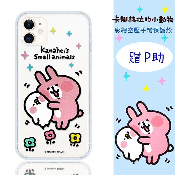 【卡娜赫拉】iPhone 11 (6.1吋) 防摔氣墊空壓保護套