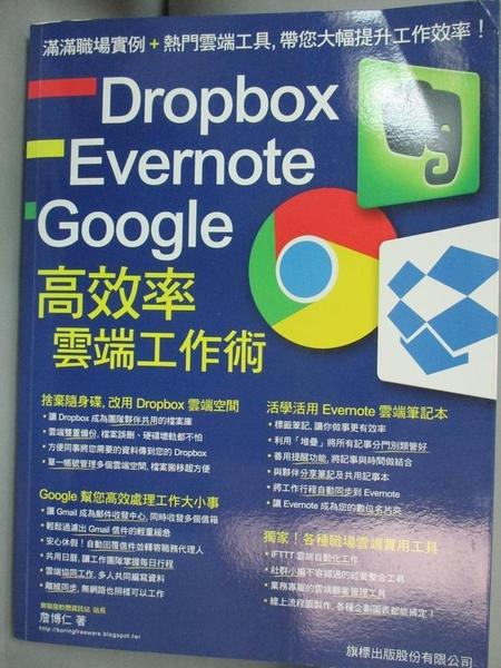 【書寶二手書T4/電腦_QOF】Dropbox‧Evernote‧Google 高效率雲端工作術_詹博仁