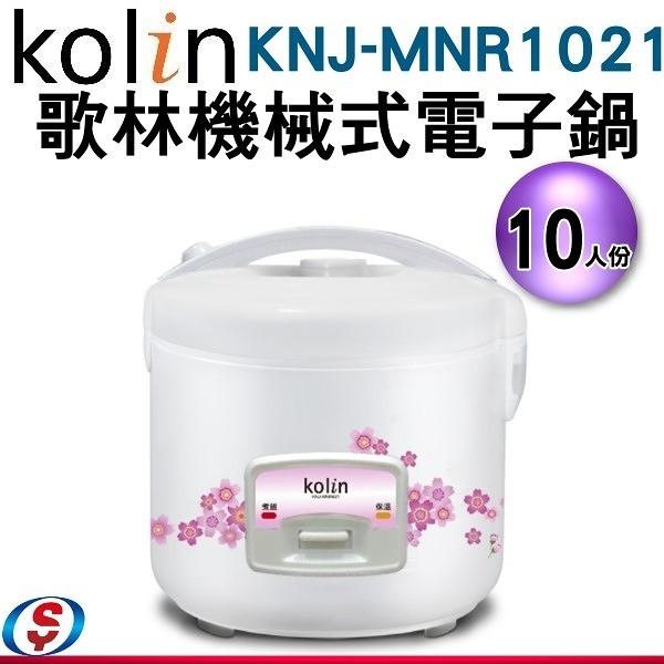 【信源】10人份【Kolin歌林機械式電子鍋】KNJ-MNR1021 / KNJMNR1021